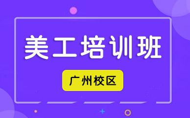 广州淘宝美工培训班