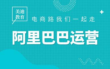 广州阿里巴巴运营怎么学