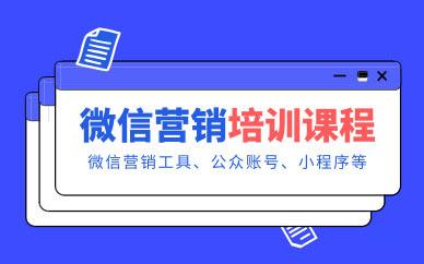 广州微信营销培训课程