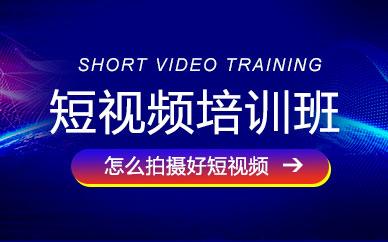 广州短视频营销培训班