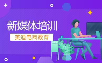 东莞新媒体培训班