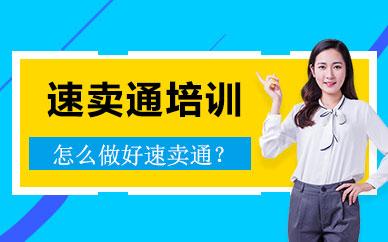 广州速卖通跨境电商培训班