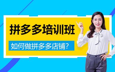 广州拼多多运营培训课程