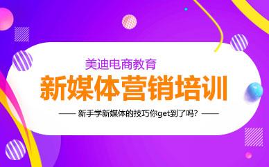 广州新媒体营销培训课程