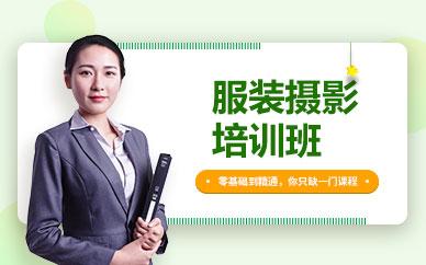 广州服装摄影培训班