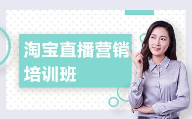广州淘宝直播营销培训班