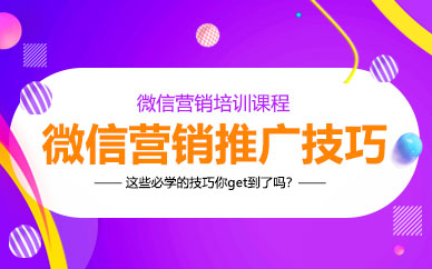 广州微信营销推广班