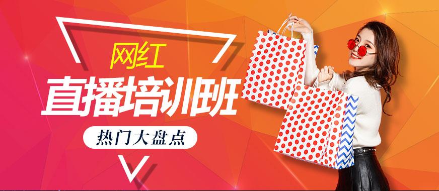 广州网红直播带货培训