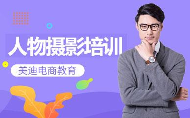 广州人物摄影培训