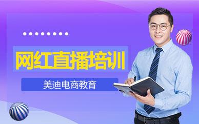 深圳网红直播带货培训
