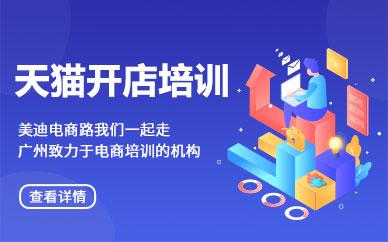 广州天猫开店培训班