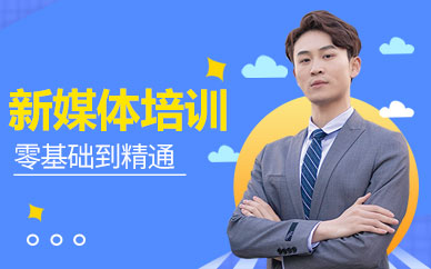 东莞新媒体运营培训机构
