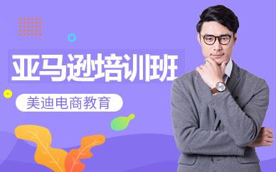 深圳亚马逊电商运营培训