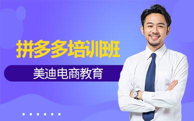 广州拼多多培训班靠谱吗