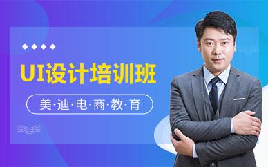 深圳UI设计周末培训班