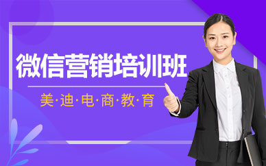 广州微信推广培训课程