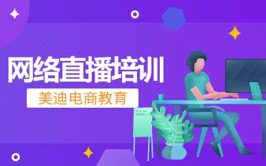 深圳网络直播培训班
