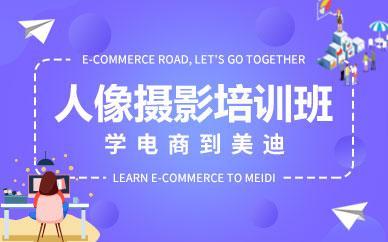 深圳人像摄影培训