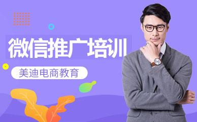 佛山微信推广培训课程