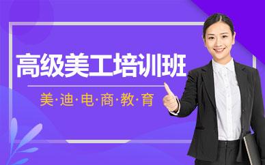 深圳高级美工培训课程