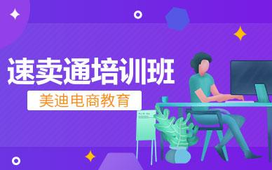 广州速卖通推广培训班