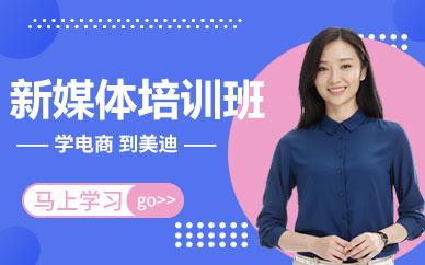 广州新媒体运营培训班有用吗