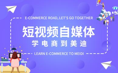 广州短视频自媒体培训班