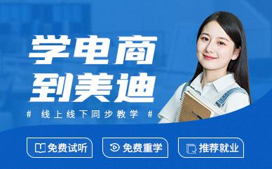 东莞亚马逊跨境电商培训机构
