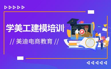 深圳宝安学美工建模培训班