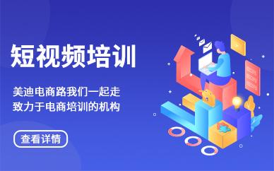 深圳自媒体短视频培训班