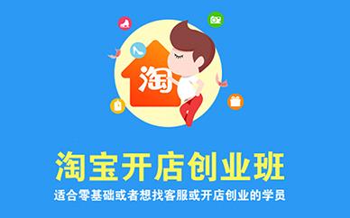 广州白云区淘宝开店培训班