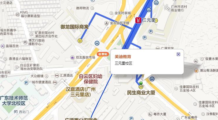 [广州] 白云区 - 三元里校区 美迪教育