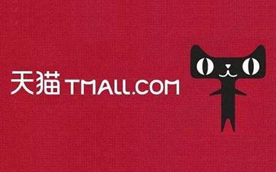 广州天猫商城推广培训