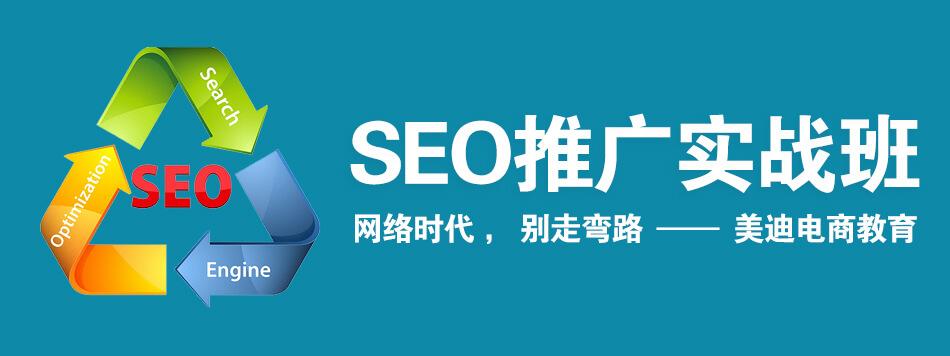 广州seo排名优化培训班