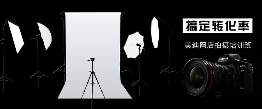 广州静物摄影培训课程 - 美迪教育