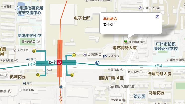 [广州] 海珠区 - 客村校区 美迪教育