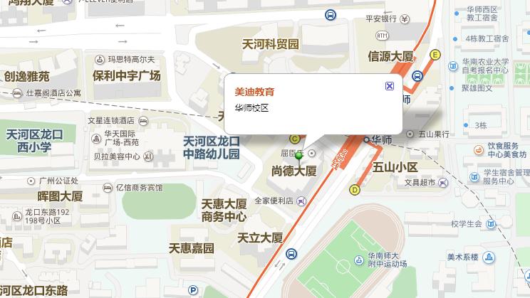 [广州] 天河区 - 华师校区 美迪教育