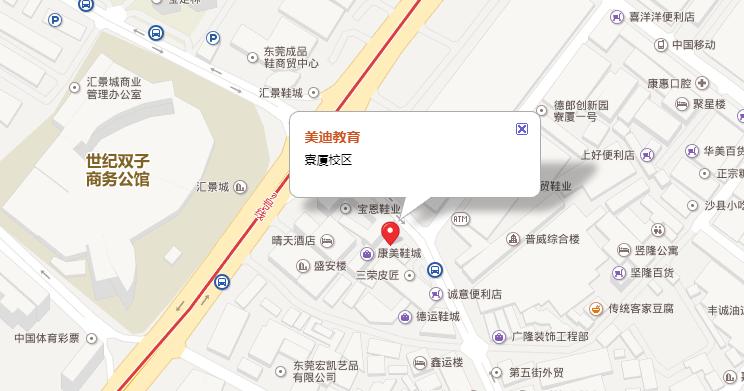 [东莞] 厚街镇 - 寮夏校区 美迪教育