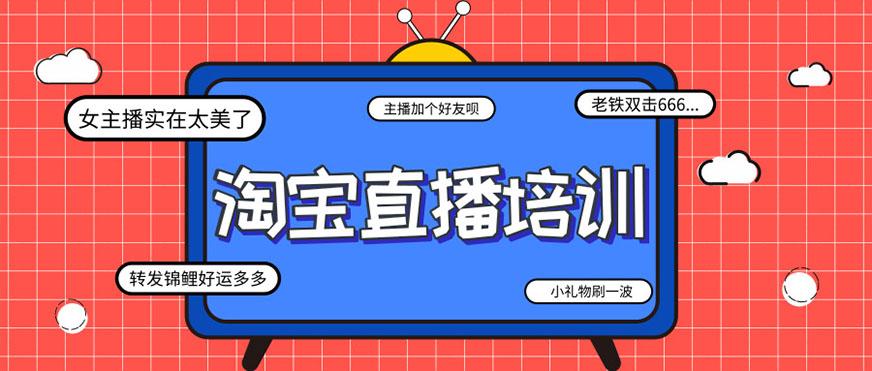 广州淘宝直播培训 - 美迪教育