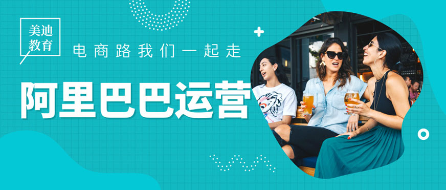 广州阿里巴巴运营怎么学 - 美迪教育
