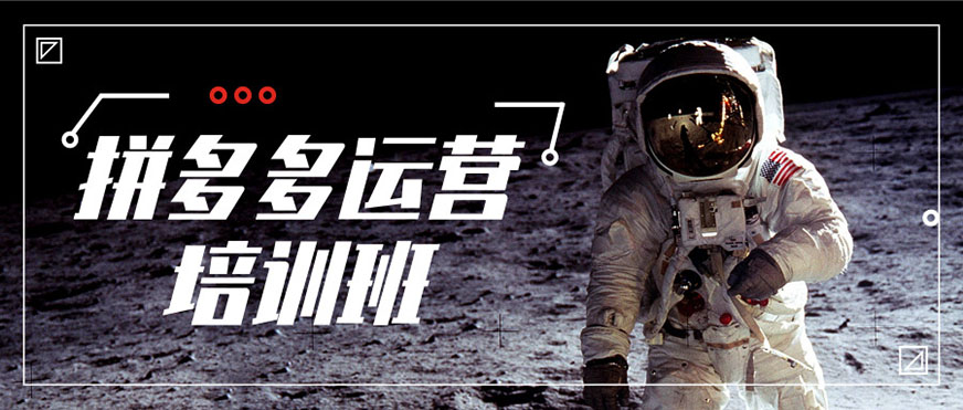 广州拼多多运营培训班 - 美迪教育