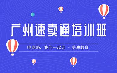 广州速卖通培训班
