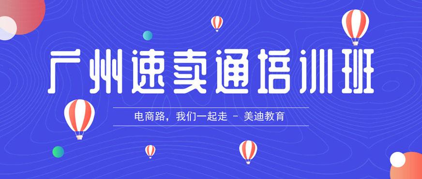 广州速卖通培训班 - 美迪教育