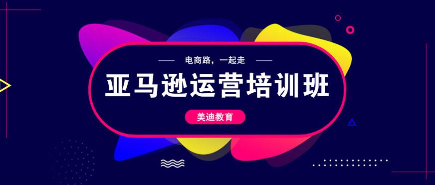 广州亚马逊运营培训班 - 美迪教育