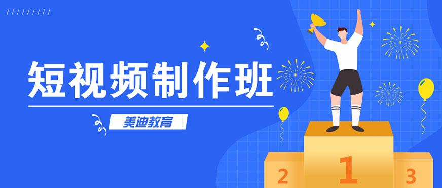 广州电商短视频制作班 - 美迪教育