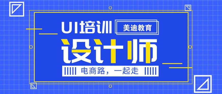 广州UI设计培训班 - 美迪教育
