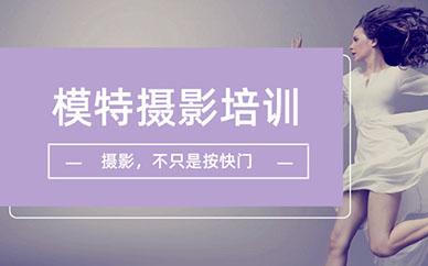 广州模特摄影培训课程