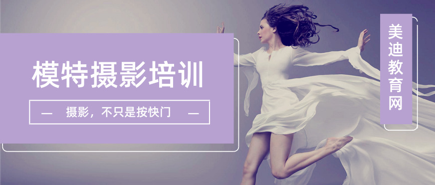 广州模特摄影培训课程 - 美迪教育
