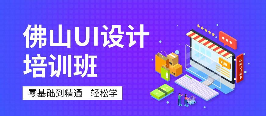 佛山UI设计培训 - 美迪教育