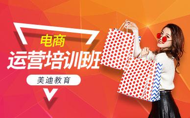 广州电商运营培训班